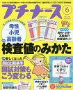 プチナース 2017年6月号【雑誌】【2500円以上送料無料】