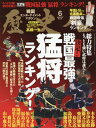 歴史人 2017年6月号【雑誌】【2500円以上送料無料】