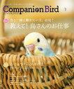 コンパニオンバード 鳥たちと楽しく快適に暮らすための情報誌 No.27【2500円以上送料無料】