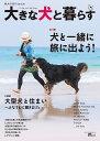 大きな犬と暮らす【2500円以上送料無料】
