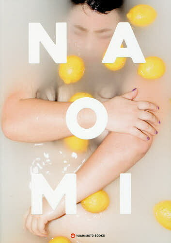 NAOMI/渡辺直美/新田桂一【2500円以上送料無料】