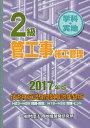 2級管工事施工管理技術検定試験問題解説集録版 学科・実地 2017年版【2500円以上送料無料】
