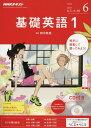 NHK R基礎英語1CD付 2017年6月号【雑誌】【2500円以上送料無料】
