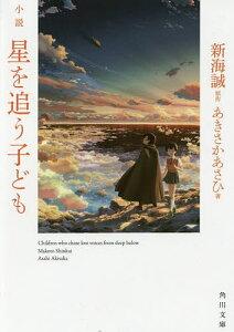 小説星を追う子ども/新海誠/あきさかあさひ【3000円以上送料無料】