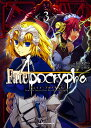 Fate/Apocrypha 3/石田あきら/東出祐一郎/TYPE−MOON【2500円以上送料無料】