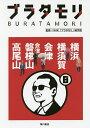 ブラタモリ 8/NHK「ブラタモリ」制作班【2500円以上送料無料】