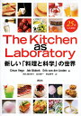 The Kitchen as Laboratory 新しい「料理と科学」の世界/セザール・ベガ/ジョブ・アビンク/エリック・ファン・デル・リンデン【2500円以...