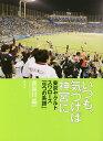 いつも、気づけば神宮に 東京ヤクルトスワローズ「9つの系譜」/長谷川晶一【2500円以上送料無料】