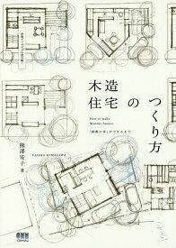 木造住宅のつくり方 「朝霞の家」ができるまで/熊澤安子【合計3000円以上で送料無料】