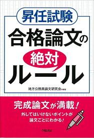 昇任試験合格論文の絶対ルール/地方公務員論文研究会【3000円以上送料無料】