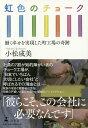 虹色のチョーク 働く幸せを実現した町工場の奇跡/小松成美【2500円以上送料無料】