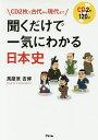 聞くだけで一気にわかる日本史 CD2枚で古代から現代まで/馬屋原吉博【2500円以上送料無料】