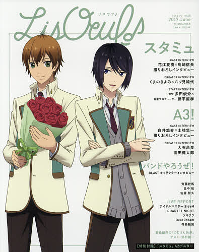 LisOeuf♪ vol.05(2017.June)【2500円以上送料無料】