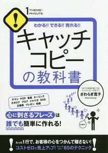 キャッチコピーの教科書 わかる!!できる!!売れる!!/さわらぎ寛子【3000円以上送料無料】
