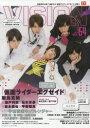 HERO VISION New type actor's hyper visual magazine VOL.64(2017)【2500円以上送料無料】