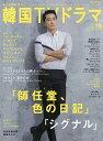 もっと知りたい!韓国TVドラマ vol.79【2500円以上送料無料】