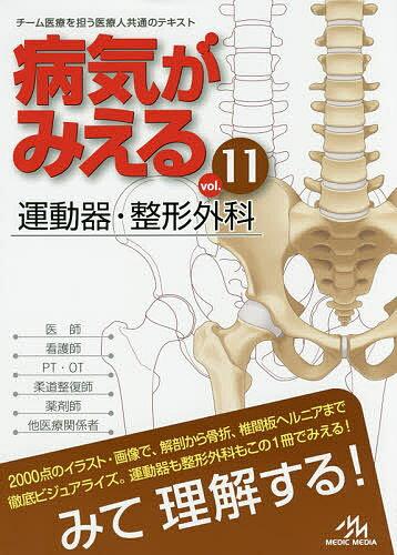 病気がみえる vol.11/医療情報科学研究所【2500円以上送料無料】