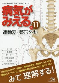 病気がみえる vol.11/医療情報科学研究所【合計3000円以上で送料無料】