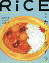 RiCE lifestyle for foodies No03(2017SPRING)【2500円以上送料無料】