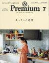 &Premium(アンドプレミアム) 2017年7月号【雑誌】【2500円以上送料無料】