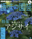 NHK 趣味の園芸 2017年6月号【雑誌】【2500円以上送料無料】