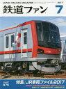 鉄道ファン 2017年7月号【雑誌】【2500円以上送料無料】