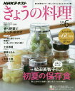 NHK きょうの料理 2017年6月号【雑誌】【2500円以上送料無料】