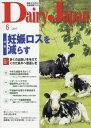 デーリィジャパン 2017年6月号【雑誌】【2500円以上送料無料】
