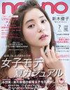 non・no(ノンノ) 2017年7月号【雑誌】【2500円以上送料無料】