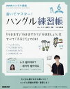 NHKハングル講座書いてマスター!ハン 2017年6月号【雑誌】【2500円以上送料無料】