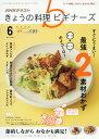 NHK きょうの料理ビギナーズ 2017年6月号【雑誌】【2500円以上送料無料】