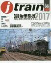 Jトレイン 2017年7月号【雑誌】【2500円以上送料無料】
