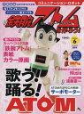 週刊鉄腕アトムを作ろう! 2017年6月6日号【雑誌】【2500円以上送料無料】