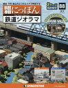 昭和にっぽん鉄道ジオラマ全国版 2017年6月6日号【雑誌】【2500円以上送料無料】