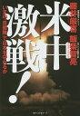 米中激戦! いまの「自衛隊」で日本を守れるか/藤井厳喜/飯柴智亮【2500円以上送料無料】