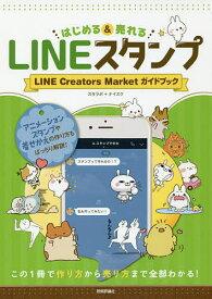 はじめる&売れるLINEスタンプ LINE Creators Marketガイドブック この1冊で作り方から売り方まで全部わかる!/スタラボ/ナイスク【合計3000円以上で送料無料】