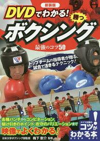 DVDでわかる!勝つボクシング最強のコツ50 新装版/梅下新介【合計3000円以上で送料無料】