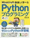 Minecraftで楽しく学べるPythonプログラミング 楽しくスキルアップできるゼロからのPython学習帳/齋藤大輔【2500円以上送料無料】