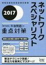 ネットワークスペシャリスト「専門知識+午後問題」の重点対策 2017/長谷和幸【2500円以上送料無料】