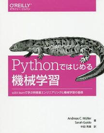 Pythonではじめる機械学習 scikit‐learnで学ぶ特徴量エンジニアリングと機械学習の基礎/AndreasC.Muller/SarahGuido/中田秀基【合計3000円以上で送料無料】