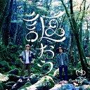 〔予約〕「謳おう」EP/ゆず【2500円以上送料無料】
