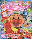 ベビーブック 2017年7月号【雑誌】【2500円以上送料無料】