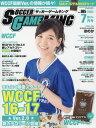 サッカーゲームキング 2017年7月号【雑誌】【2500円以上送料無料】
