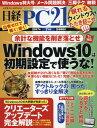 日経PC21 2017年7月号【雑誌】【2500円以上送料無料】