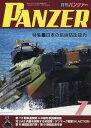 PANZER(パンツァー) 2017年7月号【雑誌】【2500円以上送料無料】