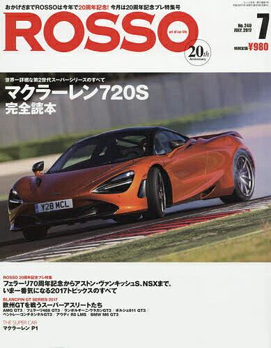 Rosso(ロッソ) 2017年7月号【雑誌】