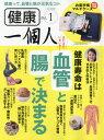 健康一個人 2017年7月号 【一個人増刊】【雑誌】【2500円以上送料無料】