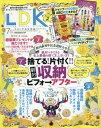 LDK(エルディーケー) 2017年7月号【雑誌】【2500円以上送料無料】