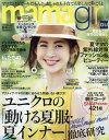 mamagirl(ママガール) 2017年7月号【雑誌】【2500円以上送料無料】
