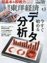 週刊東洋経済 2017年6月3日号【雑誌】【2500円以上送料無料】